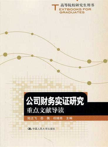 公司财务实证研究:重点文献导读(高等院校研究生用书)