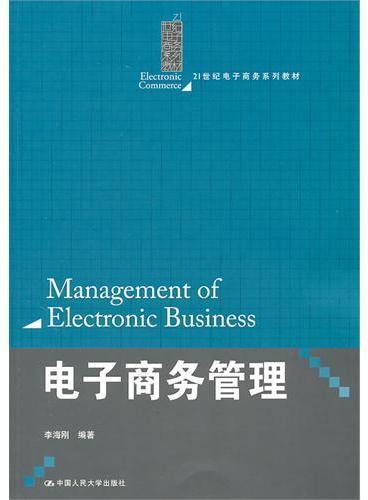 电子商务管理(21世纪电子商务系列教材)