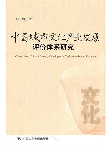 中国城市文化产业发展评价体系研究