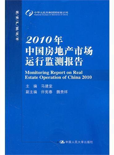 2010年中国房地产市场运行监测报告(房地产蓝皮书)