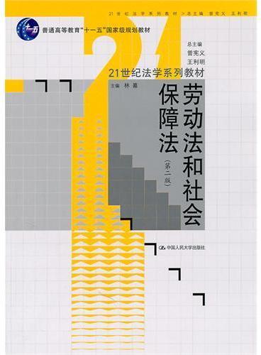 """劳动法和社会保障法(第二版)(21世纪法学系列教材;""""十一五""""国家级规划教材)"""