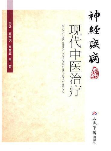 神经病学现代中医治疗