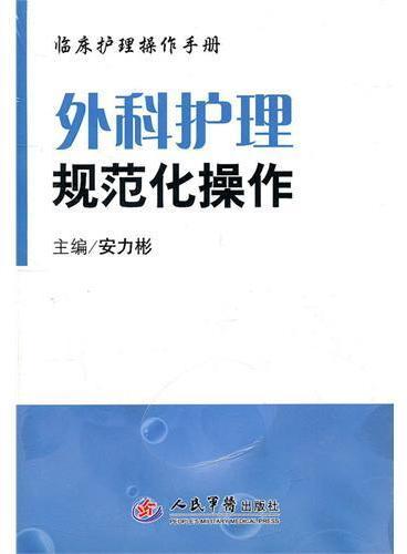 外科护理规范化操作.临床护理操作手册