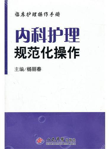 内科护理规范化操作.临床护理操作手册
