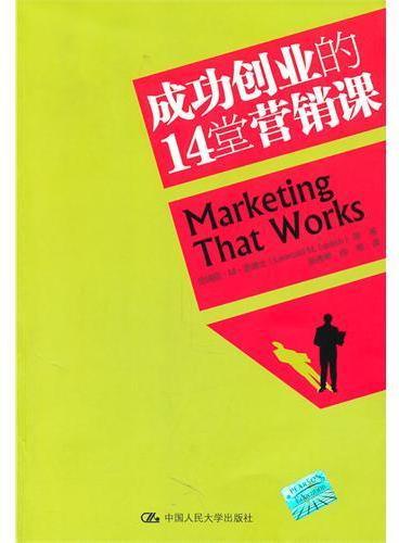 成功创业的14堂营销课