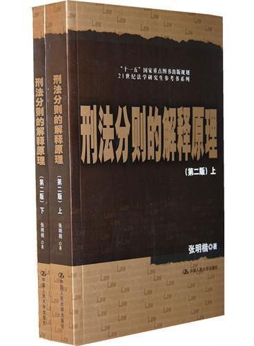 """刑法分则的解释原理(第二版)上下(21世纪法学研究生参考书系列;""""十一五""""国家重点图书出版规划)"""