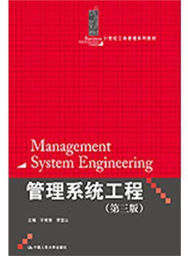 管理系统工程(第三版)(21世纪工商管理系列教材)