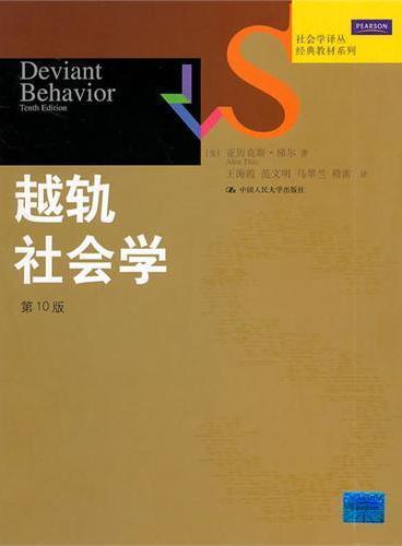 越轨社会学(第10版)(社会学译丛·经典教材系列)