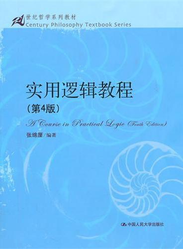 实用逻辑教程(第4版)(21世纪哲学系列教材)