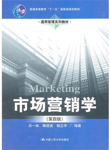 """市场营销学(第四版)(通用管理系列教材;""""十一五""""国家级规划教材)"""