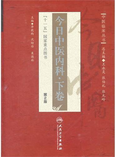 今日中医内科·下卷(第2版)