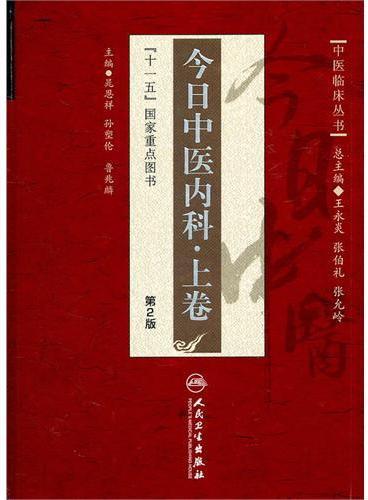 今日中医内科·上卷(第2版)