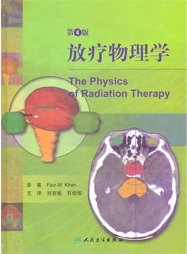 放疗物理学(第4版)