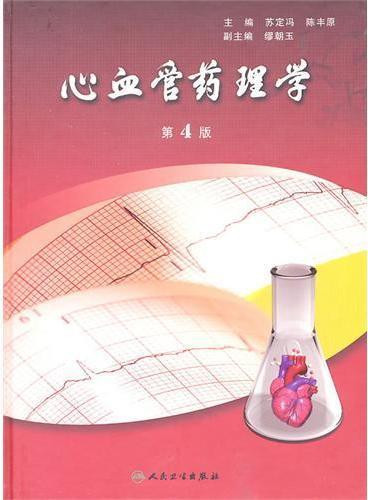 心血管药理学(第4版)