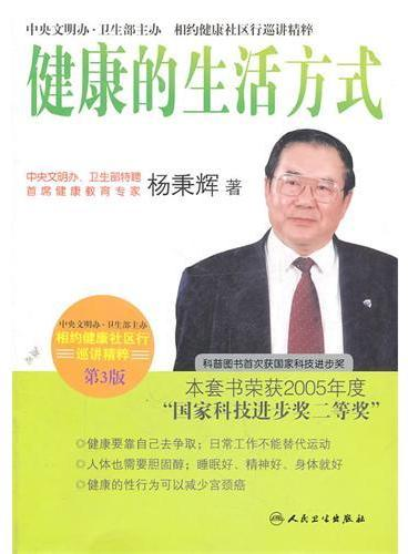 相约健康社区行巡讲精粹——首席健康教育专家杨秉辉谈健康的生活方式(第3版)