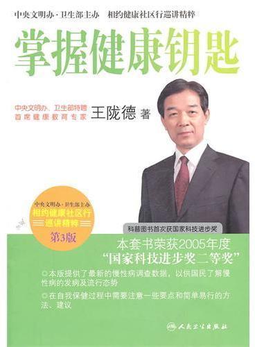 相约健康社区行巡讲精粹——首席专家王陇德谈掌握健康钥匙(第3版)