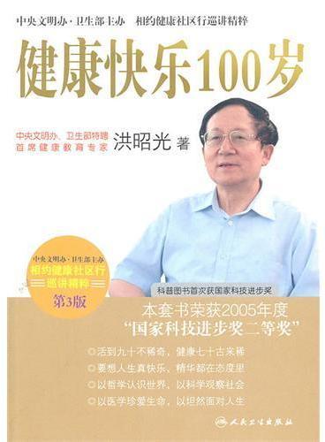 相约健康社区行巡讲精粹——首席专家洪昭光谈健康快乐100岁(第3版)