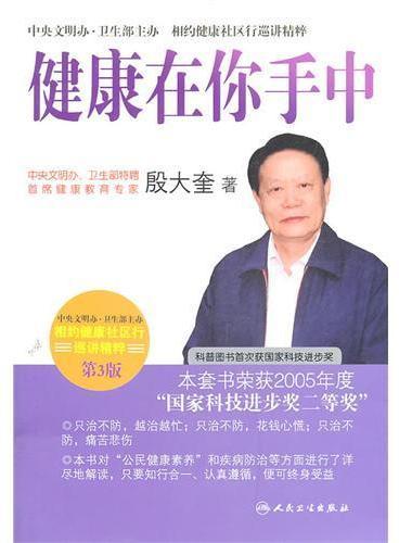 相约健康社区行巡讲精粹——首席专家殷大奎谈健康在你手中(第3版)