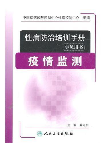 性病防治培训手册(学员用书)-疫情监测(包销2000)
