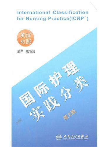 国际护理实践分类(翻译版)