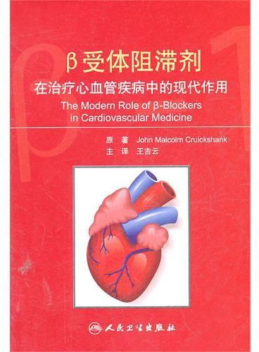 β受体阻滞剂在治疗心血管疾病中的现代作用(翻译版)