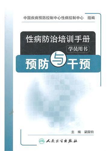 性病防治培训手册(学员用书)-预防与干预(包销2000)