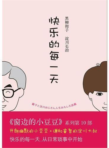 快乐的每一天(小豆豆系列第10部:快乐来自每一天)(爱心树童书出品)