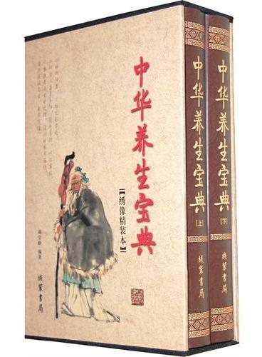 中华养生宝典(函套装 全二册)