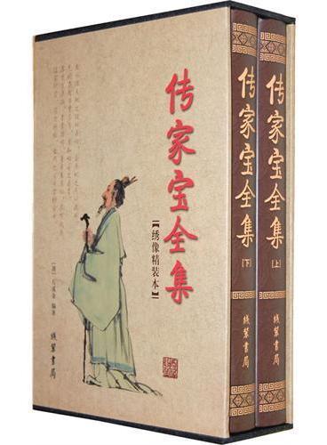 传家宝全集(函套装 全二册)