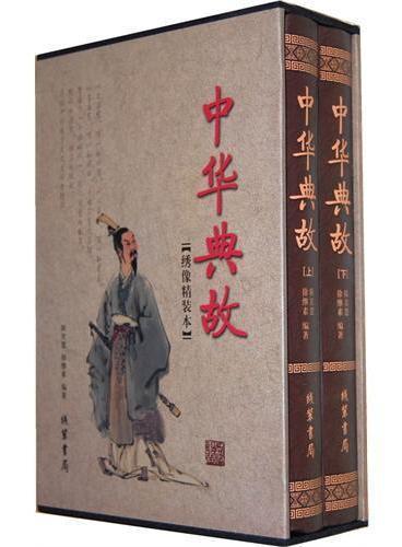 中华典故(函套装 全二册)