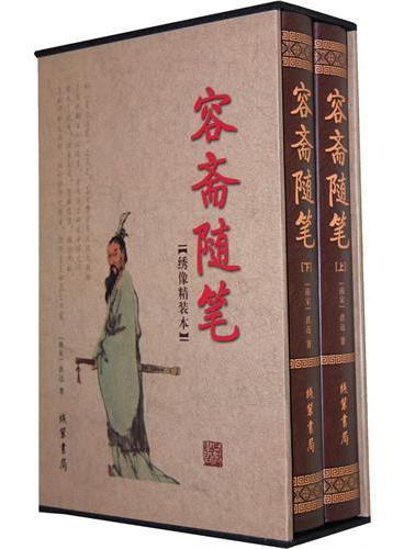 容斋随笔(函套装 全二册)