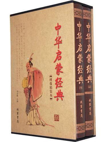中华启蒙经典(函套装 全二册)