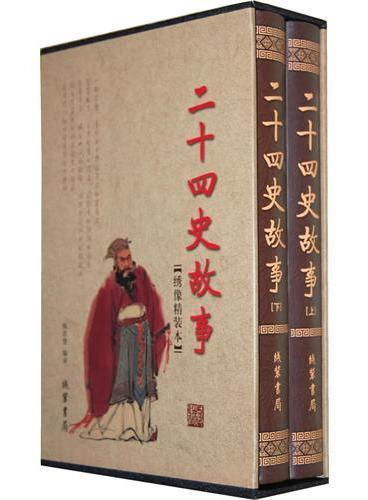 二十四史故事(函套装 全二册)