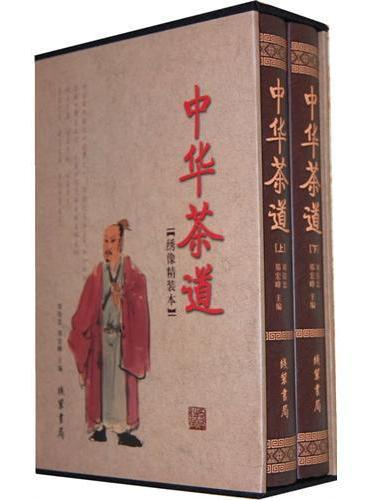 中华茶道(函套装 全二册)