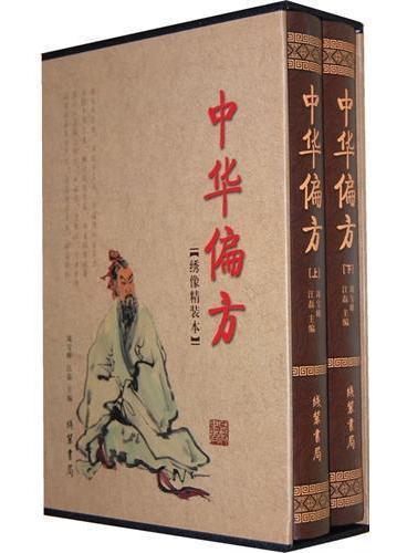 中华偏方(函套装 全二册)