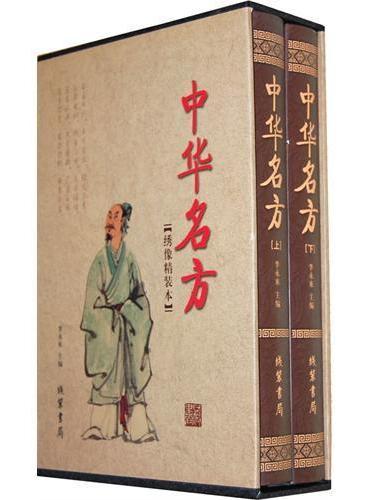 中华名方(函套装 全二册)