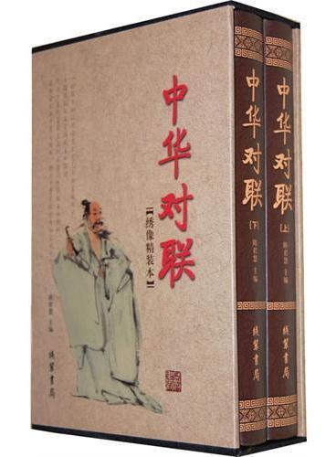 中华对联(函套装 全二册)