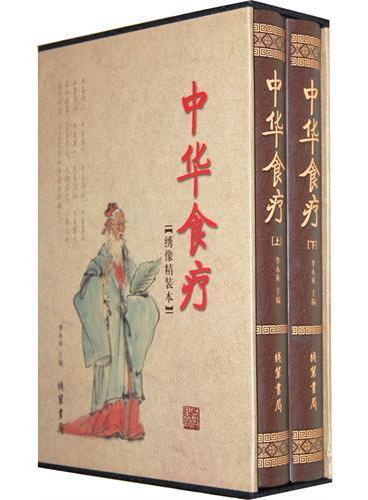 中华食疗(函套装 全二册)