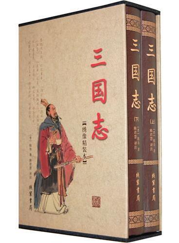 三国志(函套装 全二册)