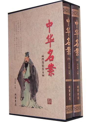 中华名案(函套装 全二册)