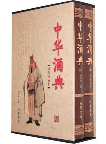 中华酒典(函套装 全二册)