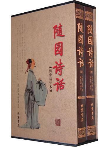 随园诗话(函套装 全二册)