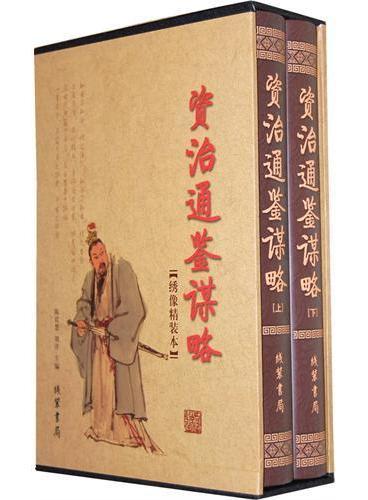 资治通鉴谋略(函套装 全二册)