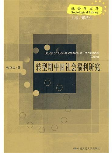 转型期中国社会福利研究(社会学文库)
