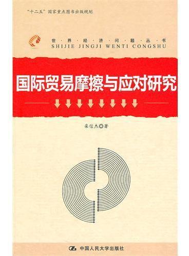 """国际贸易摩擦与应对研究(世界经济问题丛书;""""十二五""""国家重点图书出版规划)"""