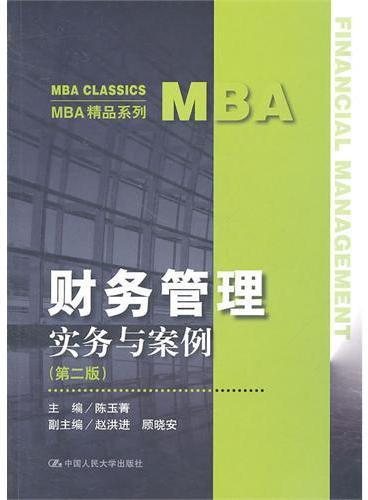 财务管理——实务与案例(第二版)(MBA精品系列)