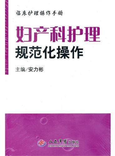 妇产科护理规范化操作.临床护理操作手册