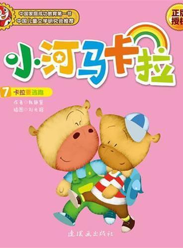小河马卡拉7:卡拉要逃跑(中国家庭成功教育第一书 《孩子》杂志连载八年,卡拉已成为中国千万小读者最喜爱的卡通明星)