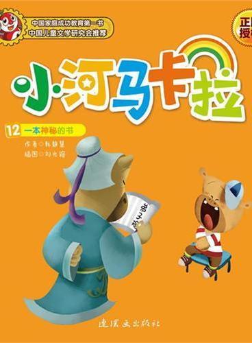 小河马卡拉12:一本神秘的书(中国家庭成功教育第一书 《孩子》杂志连载八年,卡拉已成为中国千万小读者最喜爱的卡通明星)