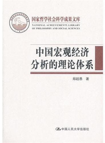 中国宏观经济分析的理论体系(国家哲学社会科学成果文库)